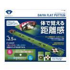 ダイヤ フラットパット536 TR-536 ゴルフ用品 パター