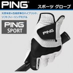 PING ピン スポーツグローブ 33794 左手用・右手用 / ゴルフグローブ ゴルフ手袋 ※代引き不可※