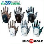 MIC ミック Fit39 フィット39 ゴルフグローブ サファリ 左手用 右手用 ゴルフ手袋 テニス ゴルフ用品 ※代引き不可※