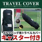 ゴルフバッグ トラベルカバー キャスター付き トラベルケース ゴルフバッグ カバー キャディバッグ ゴルフキャディバッグ