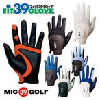 MIC ミック Fit39 フィット39 ゴルフグローブ 左手用 右手用 ゴルフ手袋 テニス ゴルフ用品 ※代引き不可※