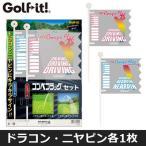 ゆうパケット送料無料 ライト コンペフラッグ ドラコン・ニヤピン 各1枚入り G-12 / 旗 ゴルフ用品