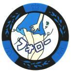 ゴルフマーカー キャラクター カジノチップマーカー フォロー MK0079 ゴルフ用品 ボールマーカー (送料無料)