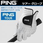 PING ピン ツアーグローブ 33793 左手用・右手用 ゴルフグローブ ゴルフ手袋