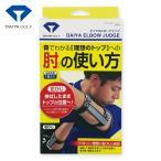 ダイヤ エルボージャッジ TR-459 / ゴルフ練習用品 練習器具 スイング