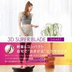 ドクターエア 3Dスーパーブレード スマート SB-003 (ブラック)