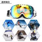 Audew スノーゴーグル スキーボード 99%UVカット 曇り防止 男女兼用 球面レンズ 防風/防雪/防塵 山登り/スキーなど用