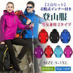 マウンテンパーカー インナー付き 登山 トレッキング ウェア レディース メンズ 大きいサイズ ファッション フリースジャケット パーカー セット