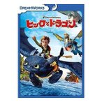 DVD ヒックとドラゴン スペシャル・エディション DRBF1015