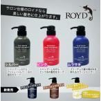 ROYD(ロイド)カラーシャンプー / トリートメント ☆ ZipperさんのブログにROYDカラーシャンプーが 取り上げられました!