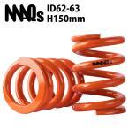直巻スプリング ID62-ID63 H150mm 6K〜28K MAQS 2本セット 送料無料