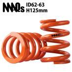 直巻スプリング ID62-ID63 H125mm 6K〜24K MAQS 2本セット 送料無料