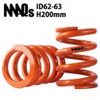 ウインターセール ポイント5倍 直巻スプリング ID62-ID63 H200mm 6K〜16K MAQS 2本セット 送料無料