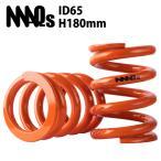 ウインターセール ポイント5倍 直巻スプリング ID65 H180mm 6K〜28K MAQS 2本セット 送料無料