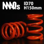 直巻きスプリング ID70 H150mm 6K〜20K MAQS 2本セット 送料無料