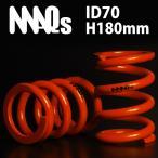 直巻きスプリング ID70 H180mm 6K〜20K MAQS 2本セット 送料無料