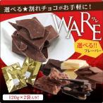 Yahoo!チョコレート専門店マキィズ選べる 割れチョコ  チョコレート 240g(120g×2袋)訳あり 人気  美味しい マキィズ ネコポス送料無料   セール SALE