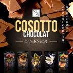 割れチョコ 訳あり コソットショコラ45gビターチョコ 選べるフレーバー カカオ72% ワッフル オレンジ バナナ ラムレーズン