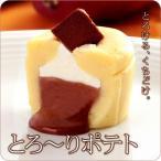 スイートポテト 取り寄せ とろ〜りポテト10個(5個入×2)マキィズ  高級チョコレート入り 送料無料