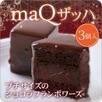 ザッハトルテ チョコレートケーキ  バレンタイン 人気 セール ギフト マキィズ  チョコレート  maQザッハ 3個入り