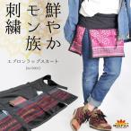 スカート ミニ エプロンスカート 巻きスカート モン族 刺繍 レディース 大きいサイズ レイヤード エスニック アジアン オリエンタル