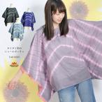 Yahoo!アジアン & カジュアル マーライポンチョ ショール タイダイ染め 大きいサイズ 冷房対策 UV対策 アジアン エスニック