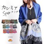 ストール 大判 結婚式 レディース メンズ 刺繍 パシュミナ カシミヤ タッチ ショール マフラー エスニック アジアン ファッション