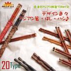 食卓もアジアン雑貨でチョイス デザイン色々アジアン箸・はし・ハシ