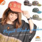 イートンキャップ キャップ 帽子 ハット ネパール織り ダッカ織り レディース メンズ アジアン エスニック カジュアル