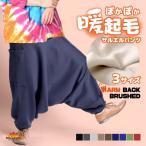 サルエルパンツ メンズ レディース 裏起毛 冬 スウェット 大きいサイズ アラジンパンツ アジアンファッション エスニック