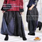 サルエルパンツ メンズ レディース ダンス 大きいサイズ 黒 きれいめ アジアン エスニック スカート風 パッチワーク ロングパンツ