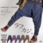 サルエルパンツ ジョガーパンツ メンズ カーゴパンツ レディース アジアン 大きいサイズ ダンス ヨガ 秋 冬 きれいめ