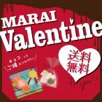 マーライのハッピーバレンタイン 5円チョコで送料無料