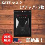 KATE(ケイト) マスク (ブラック) II 2枚