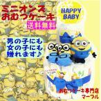 出産祝い おむつケーキ2段 男女共用 ミニオンズのマスコットとベビーソックス キャラクターオムツケーキ