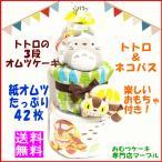おむつケーキ3段 男女共用 となりのトトロ 今治タオル ジブリキャラクターオムツケーキ