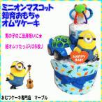 おむつケーキ2段男の子 ミニオンマスコットと知育玩具 オムツケーキ 出産祝い 品番2128