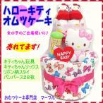 出産祝いおむつケーキ2段 女の子キティちゃんとメロディチャイム 誕生日初節句プレゼントハローキティオムツケーキ