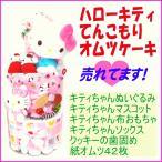 おむつケーキ3段女の子 キティちゃんてんこ盛りオムツケーキサンリオ 品番2122