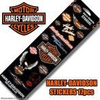 HARLEY-DAVIDSON ハーレー・ダビッドソン ペーパーステッカー 17ピース