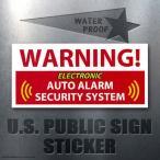 US パブリックサイン ステッカー #015 自動アラーム セキュリティシステム // 耐水ステッカー / アメリカン雑貨 / メール便可