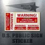 US パブリックサイン ステッカー #036 自動アラーム セキュリティシステム - 4ピース // 耐水ステッカー / アメリカン雑貨 / メール便可