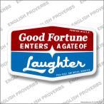 英語 コトワザ ステッカー #1-003 笑う門には福来る [ アメリカン雑貨 明言 格言 デカール シール 3M アウトドア 室外 メール便可 ]