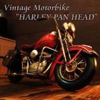 ブリキ製ミニカー バイク ハーレー・ダビッドソン パンヘッド風 レッド アメリカ雑貨