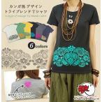 エスニック Tシャツ 半袖 カンガ風 デザイン トライブレンド アジアン 民族 オリジナルデザイン ハート かわいい レディース 30代 40代 50代(2)