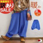 【訳あり特価】エスニック サルエルパンツ アラジン ファッション アジアン レディース メンズ 男女兼用 ユニセックス 大きいサイズ ルームウェア 部屋着