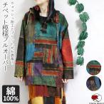 エスニック プルオーバー パーカー フード付き アウター ブロックプリント  ファッション アジアン 大きいサイズ ビッグ 冬 秋 春 大きめ 30代 40代 50代