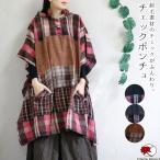 エスニック ポンチョ チェック ウォッシュ ネル 綿ネル 防寒 ファッション フード付き ネパール ボヘミアン  ファッション アジアン 冬 30代 40代 50代
