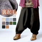 エスニック サルエルパンツ アラジン ファッション アジアン レディース メンズ 男女兼用 ユニセックス 大きいサイズ ルームウェア 部屋着