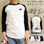 エスニック Tシャツ トップス 七分袖 ベースボールシャツ スポーティー パンダ アニマル ファッション アジアン メンズ レディース 30代 40代 50代(2)